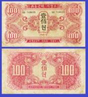 North Korea 1000 Won 1945 - REPLICA --  REPRODUCTION - Corea Del Nord