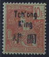 Tchong King Postes N° 64 10f Rouge Sur Verdt-bleu TB Qualité: * Cote: 120 € - Tch'ong-K'ing (1902-1922)