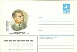 Lithuania USSR 1983 Jurgis Karnavicius Or Karnavichius, Music Composer Musique Compositeur - Lithuania