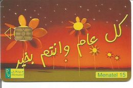 Télécarte D'EGYPTE - SEASON'S GREETING ( Menatel 15 ) - Egypte