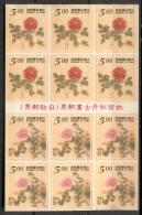 China Taiwan A23 MNH 1995 Part Of Sheet Flower Peonies CV 8 Eur - China
