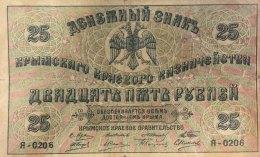Ukraine/Russia 25 Rubles, P-S372b (Fine) - Russia
