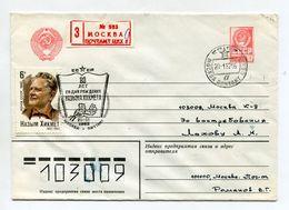 REGISTERED COVER USSR 1982 TURKISH POET NAZIM HIKMET SPECIAL POSTMARK - 1923-1991 UdSSR