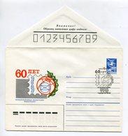 COVER USSR 1986 60th ANNIV. OF INTERNATIONAL PHILATELIC FEDERATION FIP #85-170 SP.POSTMARK - Philately & Coins