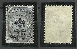 RUSSIA Russland City Post Stadtpost 5 K. (*) - Zemstvos