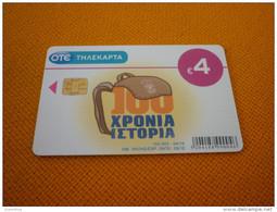 Scout/Scouts/Scoutism/Pathfinder - Greece Phonecard - Télécartes