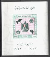Egypt B51 MNH 1962 National Coat Of Arms 1v Emblem Imperf - Blocks & Sheetlets