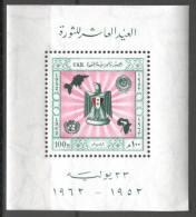 Egypt B52 MNH 1962 National Coat Of Arms 1v Emblem - Blocks & Sheetlets