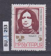 BULGARIA   1972combattenti,  5 St Usato - Gebraucht