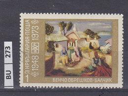 BULGARIA   1973Galleria Nazionale Di Pittura, 1 St Usato - Gebraucht