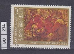 BULGARIA   1973Galleria Nazionale Di Pittura, 2 St Usato - Gebraucht