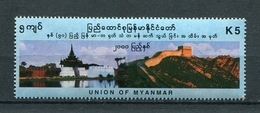 MYANMAR BIRMA BURMA 2000 Mi # 355 Diplomatic Relations With People's Republic Of China MNH - Myanmar (Burma 1948-...)