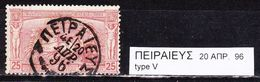 GREECE 1896 First Olympic Games 25 L Red Vl. 138 With Cancellation PEIRAIEYS Type V 20-4-1896 - 1896 Eerste Olympische Spelen