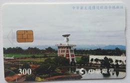Taiwan Chip Card - Taiwan (Formosa)