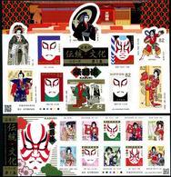 Japan (2018) - MS -  /  Culture #1 - Dress - Dresses - Costumes - Vestidos - Folklore - Masks - Masques - Kabuki - Culturen