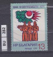 BULGARIA   1974anniversario Della Repubblica 13 St Usato - Bulgarien