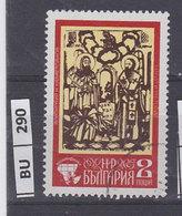 BULGARIA   1975esposizione Filatelica 8 St Usato - Gebraucht