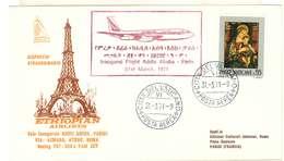 VATICANO - VOLO INAUGURALE ADDIS ABABA PARIS - ETHIOPIAN AIRLINES ANNO 1971 - Vatican