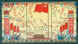 CHINE N° 1580 / 1582 Oblit. Se Tenant En Bande De 3 Tb. - Gebruikt
