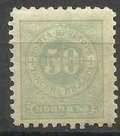 Montenegro - 1894 Postage Due 50n MLH Sc J8 - Montenegro