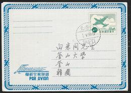 REPUBLIC OF CHINA (TAIWAN) Aerogramme $4.50 Airplane 1955 Taipei Cancel! STK#X21217 - 1945-... République De Chine