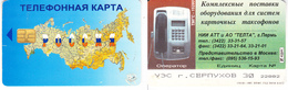 Phonecard   Russia. Moscow   Region. Serphykhov  30 Units  1997 Limited  Edition R - Russia