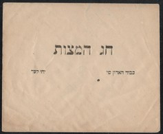 Jewish Judaica Cover For Passover Hebrew Matzot - Envelope For Donation - Unclassified