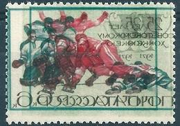 B2015 Russia USSR Winter Sport Ice Hockey ERROR (1 Stamp) - Eishockey