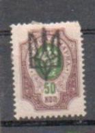 UKRAINA  1919  FRANCOBOLLI RUSSIA SOVRASTAMPATI 50 K - 1921-... République