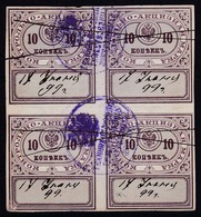 RUSSIA / RUSSIE : BLOC De 4 TIMBRES FISCAUX Pour ALCOOL / BLOCK Of 4 OLD DUTY / REVENUE STAMS For ALCOHOL ~ 1890 (ab854) - 1857-1916 Imperium