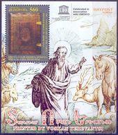 Used Armenia 2016, First Printed Bible In Armenian S/s (printed In Amsterdam) S/S. - Armenië