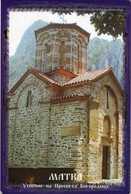 "Macedonia - Skopje - Matka - Church ,,Dormition Of The Mother Of God"" - Macédoine"
