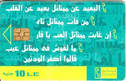 EGYPT - Proverb 2, Menatel Telecard 10 L.E., CN : 0155, Chip GEM3.1, Used - Egypt