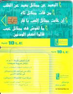 EGYPT - Proverb 2, Menatel Telecard 10 L.E., CN : 0154, Chip GEM3.3, Used - Egypt