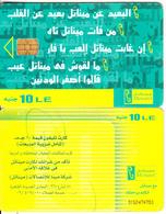 EGYPT - Proverb 2, Menatel Telecard 10 L.E., CN : 0152, Chip Incard 4, Used - Egypt