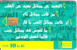 EGYPT - Proverb 2, Menatel Telecard 10 L.E., CN : 0151, Chip Incard 4, Used - Egypt