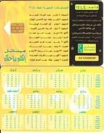 EGYPT(chip) - Calendar 2005(glossy Surface), Menatel Telecard 15 L.E., Chip Incard 4, CN : 30(CN At Bottom Right), Used - Egypt