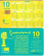 EGYPT - Calendar 2006(with Half Brown Arrow), Menatel Telecard 10 L.E., Chip Incard 4, CN : 342(large), Used - Egypt