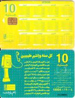 EGYPT - Calendar 2006(with White Arrow), Menatel Telecard 10 L.E., Chip Incard 4, CN : 341(small), Used - Egypt