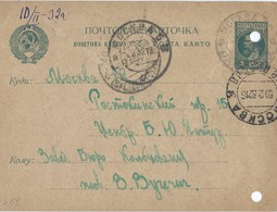 399d.Post Card (post Card In Ukrainian) .Postal Mail 1932 Moscow. Zoo. - 1923-1991 URSS
