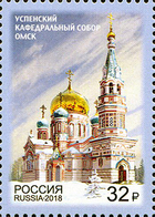 Russia.2018.Assumption Cathedral In Omsk.1 V.  ** . - 1992-.... Federatie