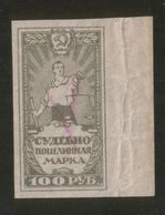 Russia USSR 1925-35 Revenue Court Judicial Duty Stamp 100 Rub. - Revenue Stamps