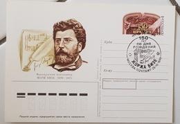 RUSSIE-URSS Musique, Music, Musica. BIZET. Compositeur. Entier Postal Obliteration Thematique 1988. Postal Stationary - Musik