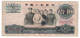 China 10 Yuan 1965, 3 Roman #, F/VF. - China