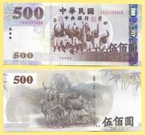 Taiwan 500 Taiwan Dollars P-1996 2005 UNC - Taiwan
