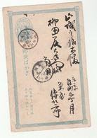 OLD JAPAN POSTAL STATIONERY CARD Stamps Cover - Japan