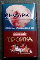 Empty Cigarettes Pack Russia #r86 - Etuis à Cigarettes Vides