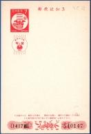 Japan 1967 New Year Lotery Postcard Unusued - Enteros Postales