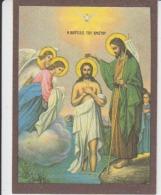 God, Lord, Jesus Orthodox Icon, Small Size, Calendar 1994 Unused - Calendars