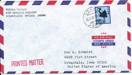 Japan Air Mail Cover Sent To USA  25-11-1983 - Luchtpost